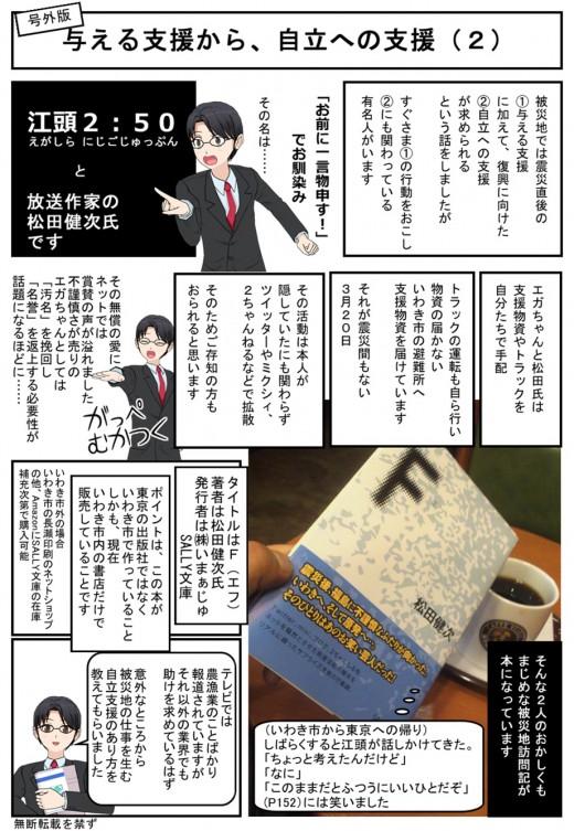 江頭2:50さん、松田健次さんの被災地支援の本、F(エフ)がオススメ。震災直後の支援だけでなく、この本を被災地で作り、売ることで自立支援にもなっています。